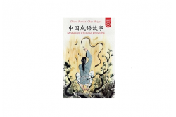 Stories of Chinese Proverbs + audio MP3